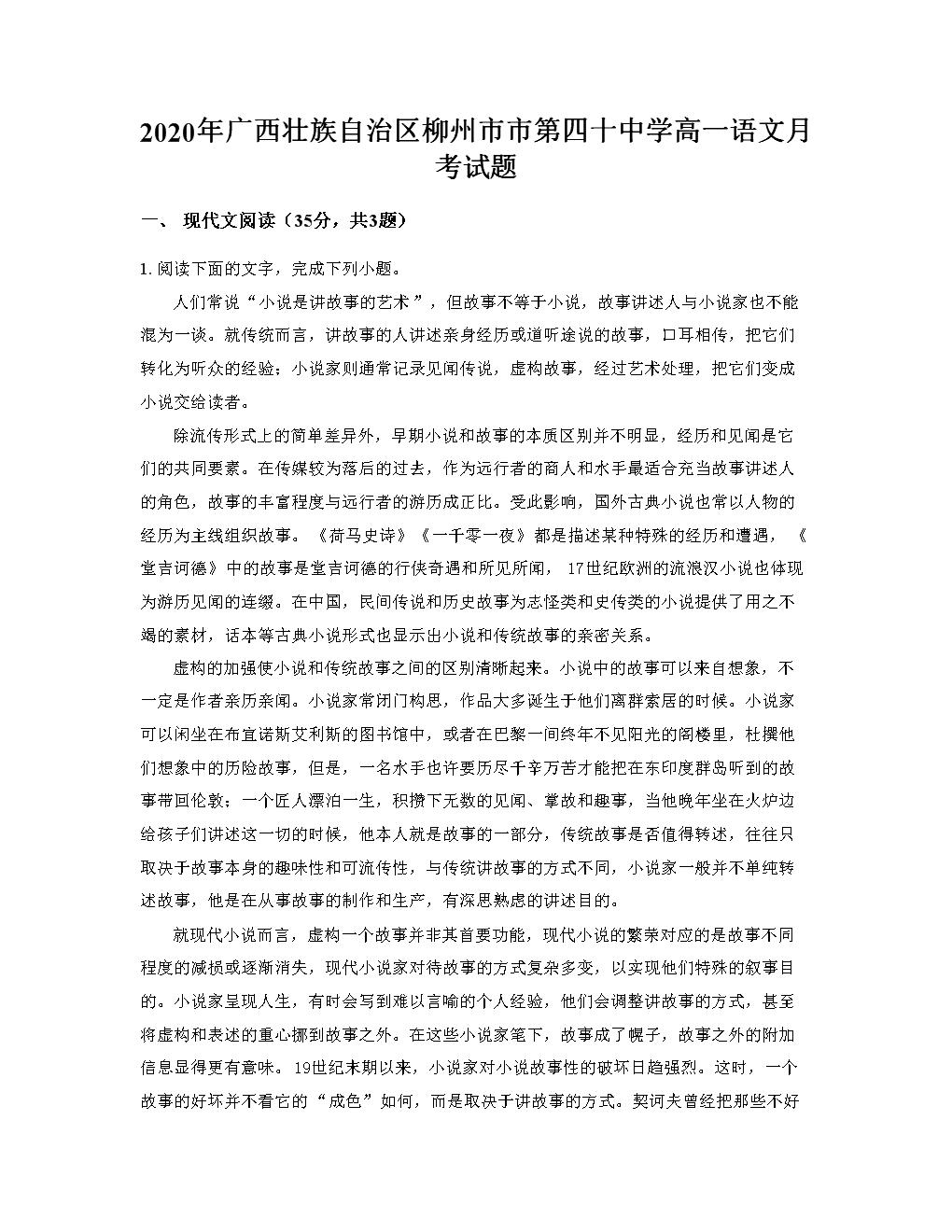 2020年广西壮族自治区柳州市市第四十中学高一语文月考试题.docx