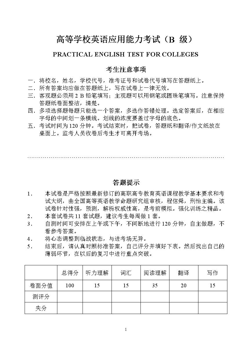 高等学校英语应用能力考试(B 级).doc