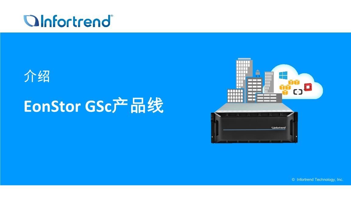 EonStor GSc产品线介绍v1.5-CHSInfortrend图文网页资料.pptx