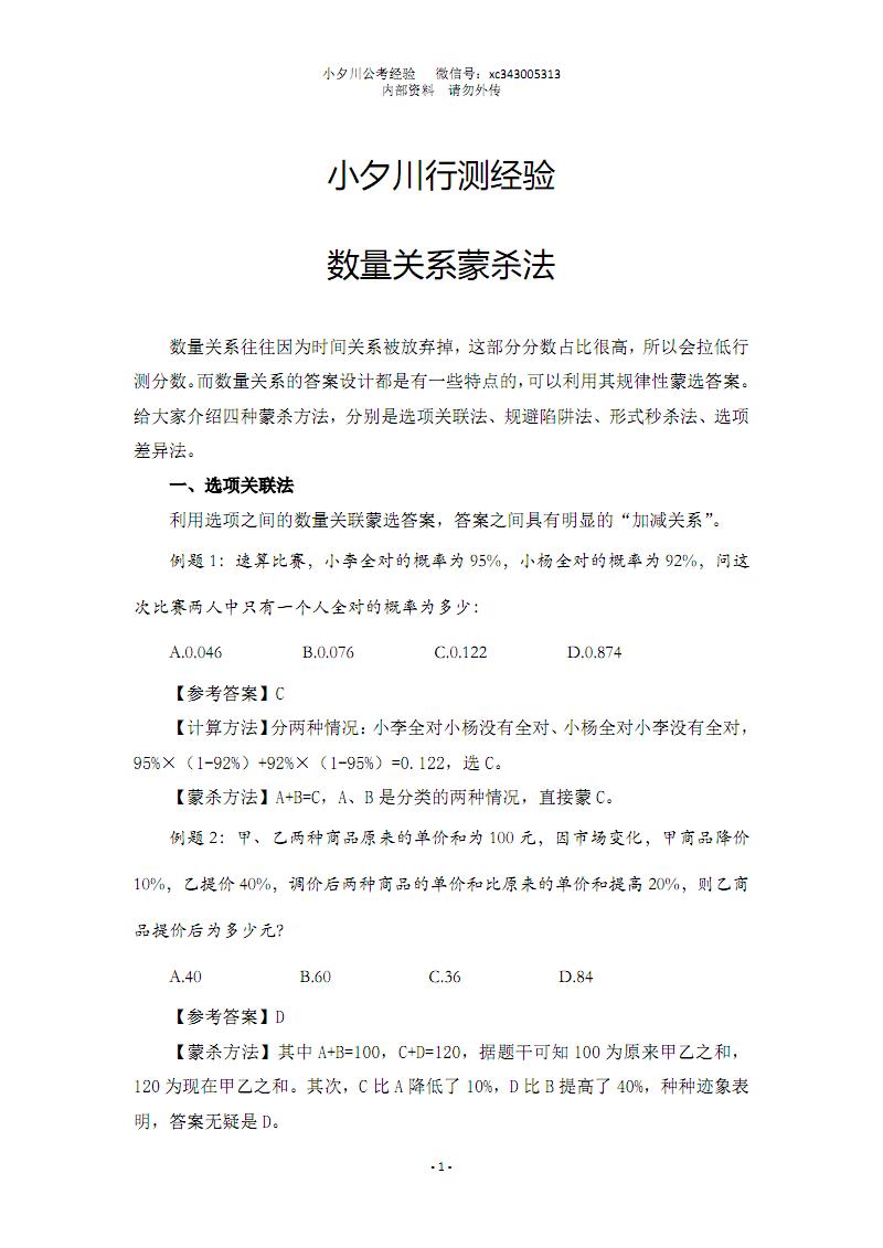 数量实战蒙杀.pdf