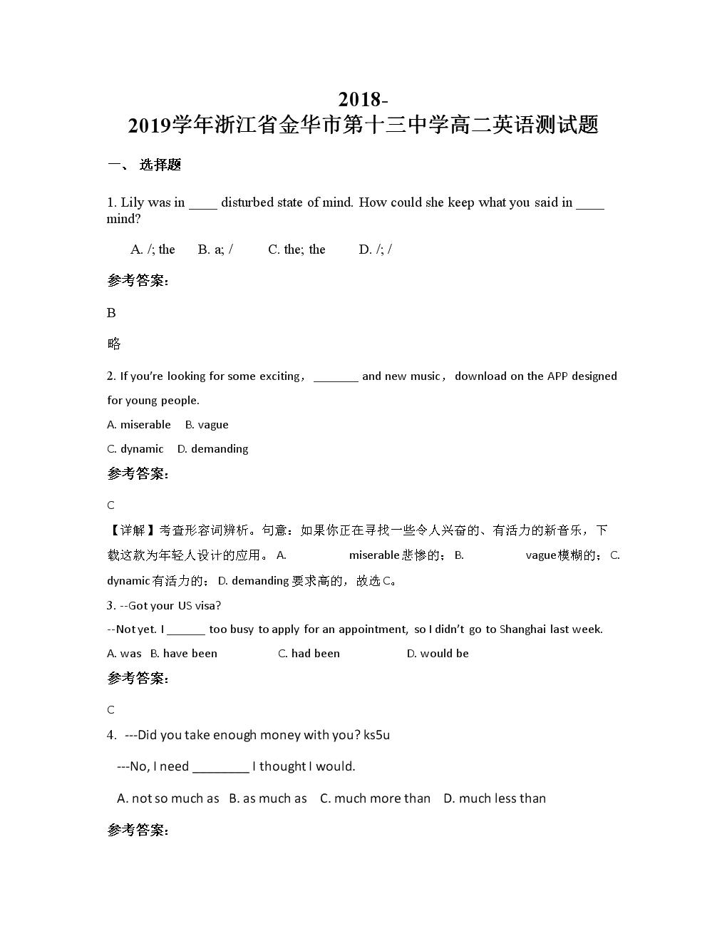 2018-2019学年浙江省金华市第十三中学高二英语测试题.docx