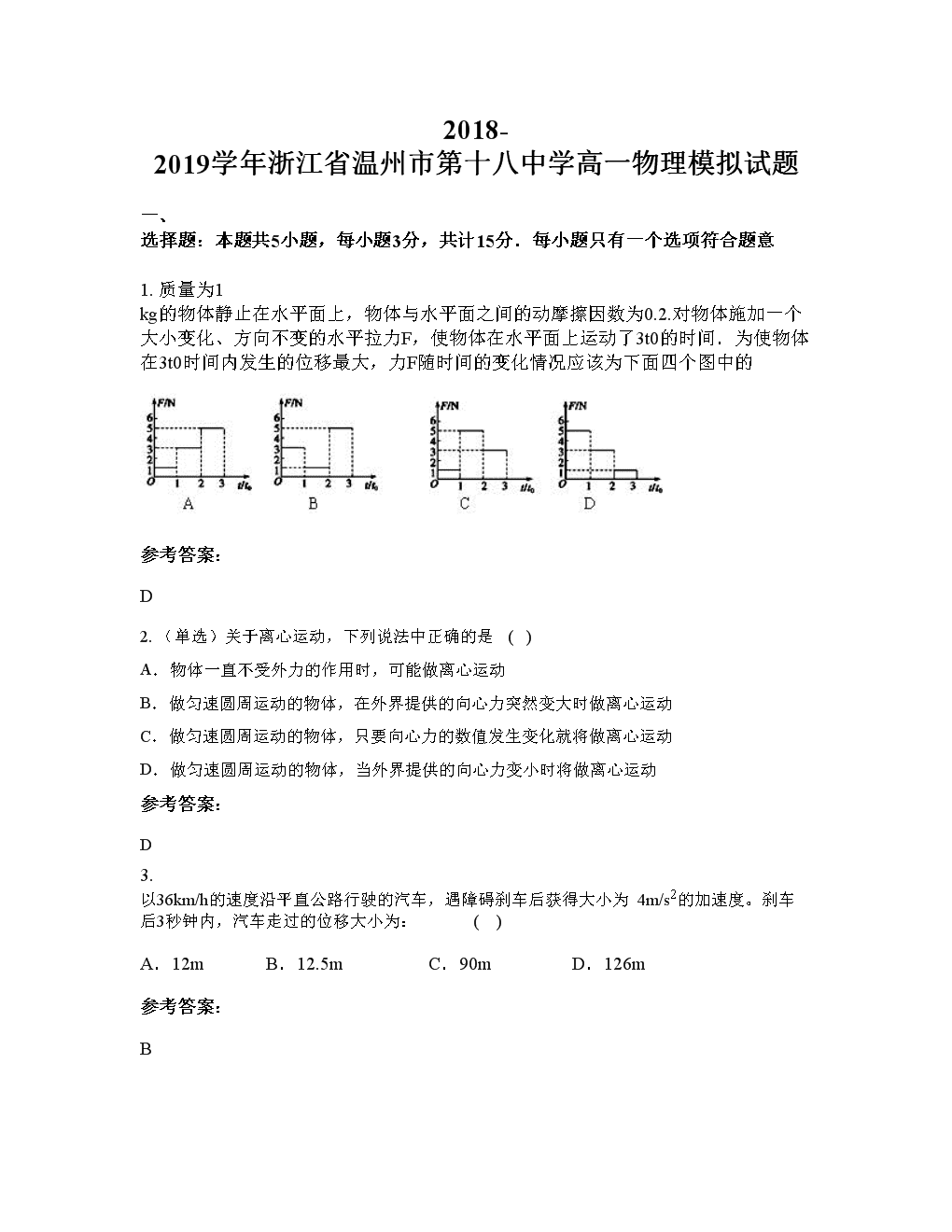 2018-2019学年浙江省温州市第十八中学高一物理模拟试题.docx