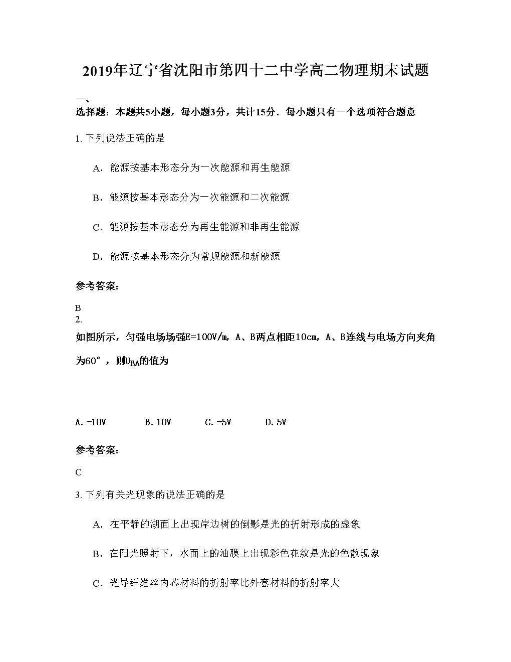 2019年辽宁省沈阳市第四十二中学高二物理期末试题.docx