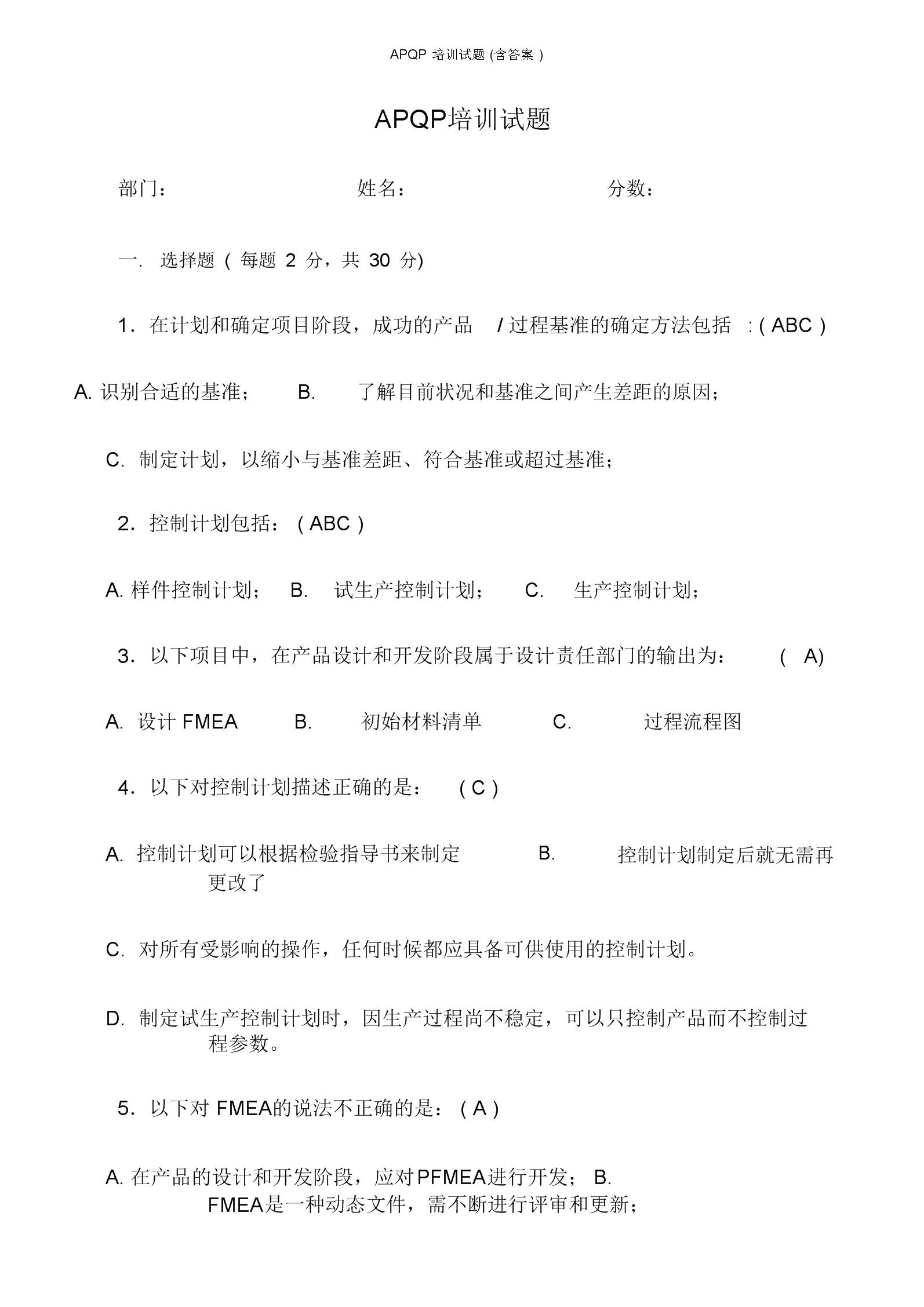 APQP学习培训试卷试题含答案.doc