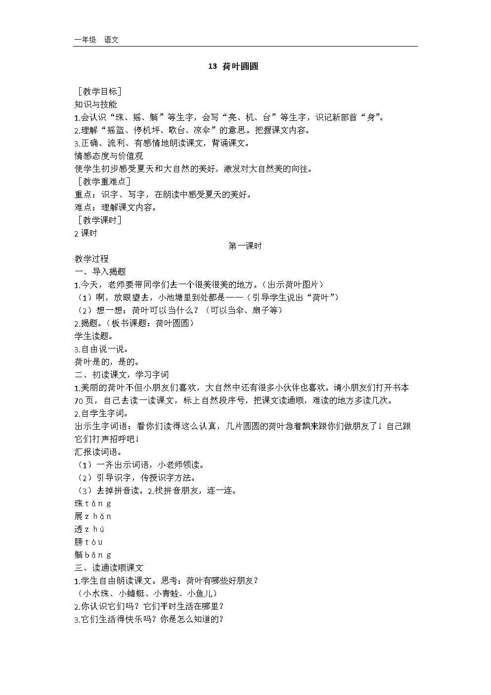 2021春人教版一年级语文下册教案设计-13 荷叶圆圆.doc