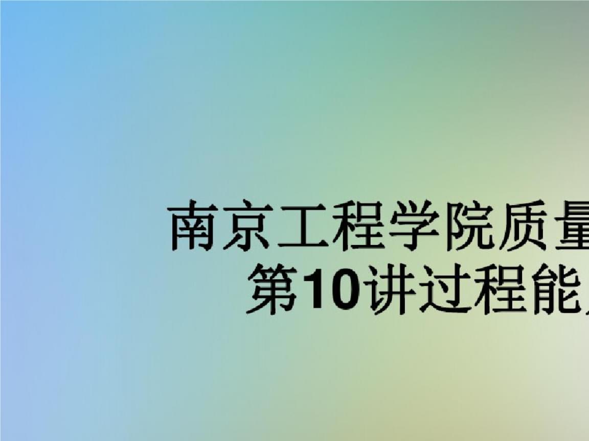 南京工程学院质量管理第10讲过程能力-完整版.pptx