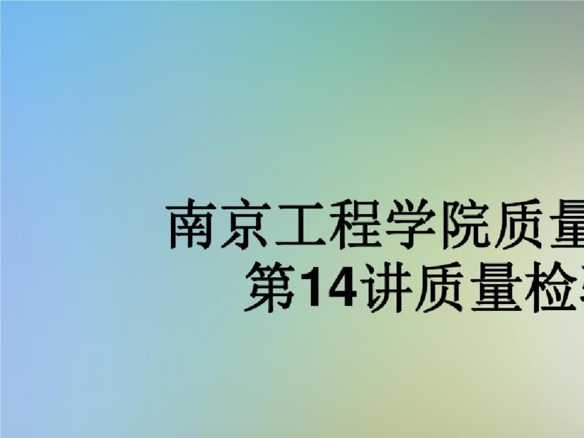 南京工程学院质量管理第14讲质量检验-完整版.pptx