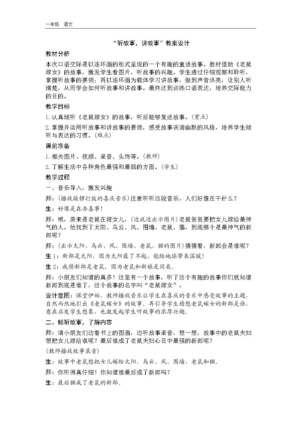 2021春人教版一年级语文下册教案设计-口语交际:听故事,讲故事.doc