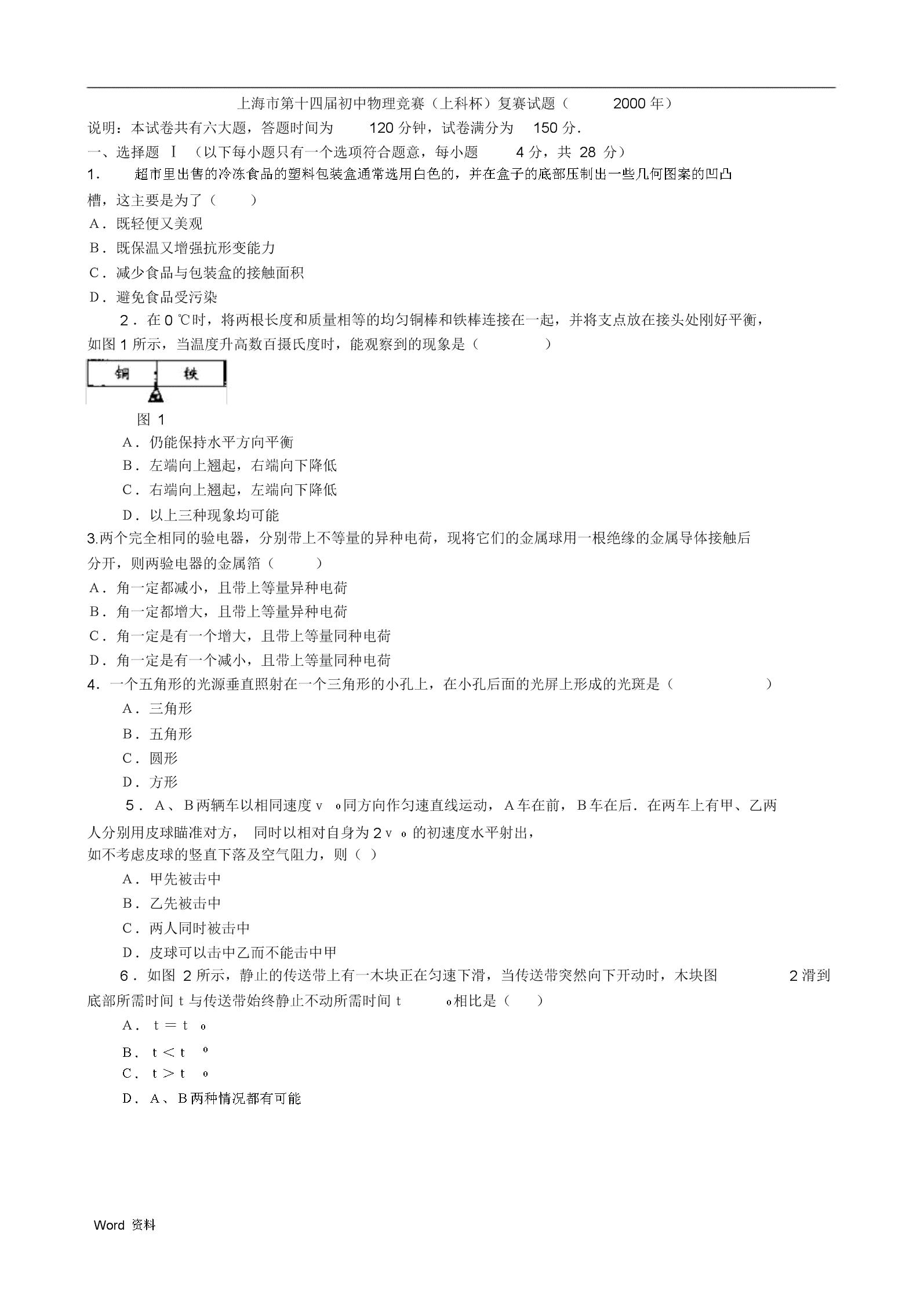 上海初中物理竞赛真题试卷.doc