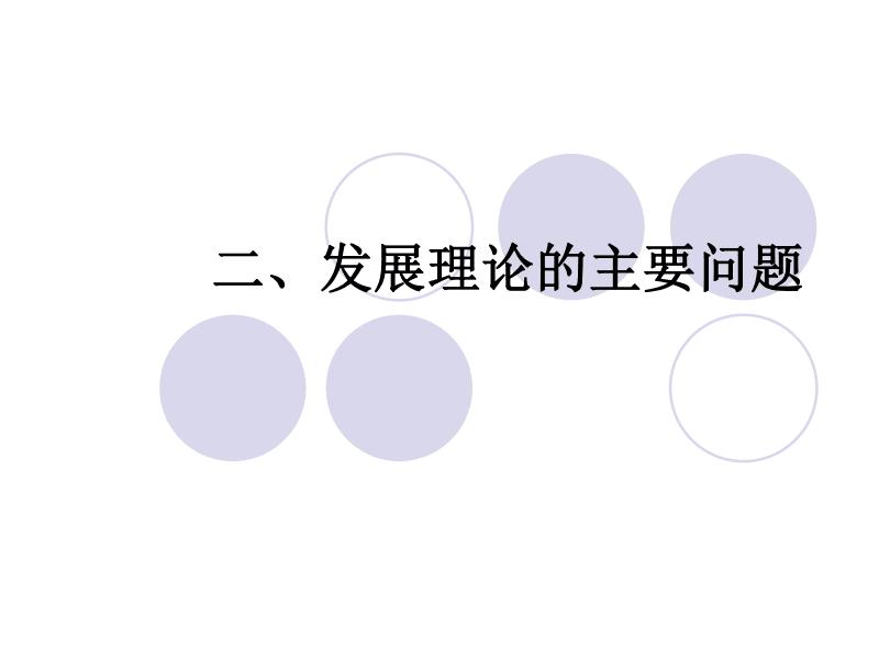 1.2 发展的基本问题.pdf