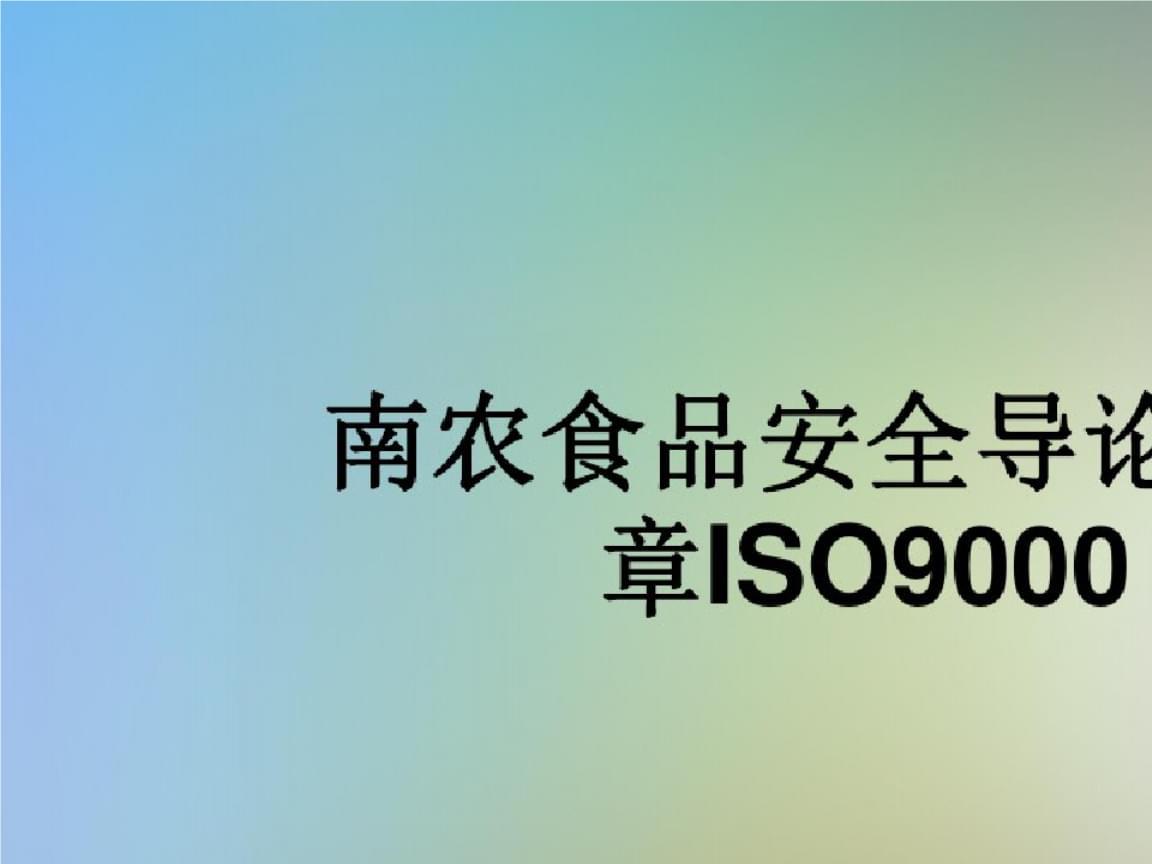 南农食品安全导论第八章ISO9000-完整版.pptx