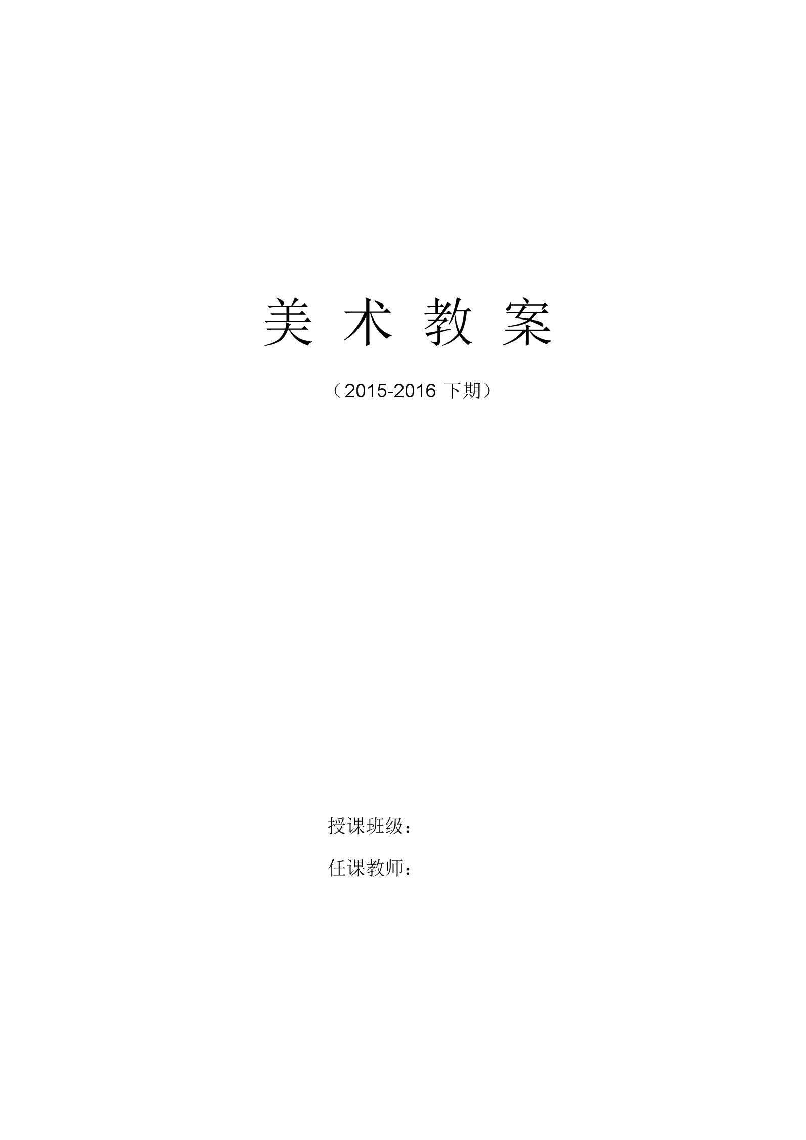人美版本小学小学三年级的下册的美术计划及全册学习教案.doc
