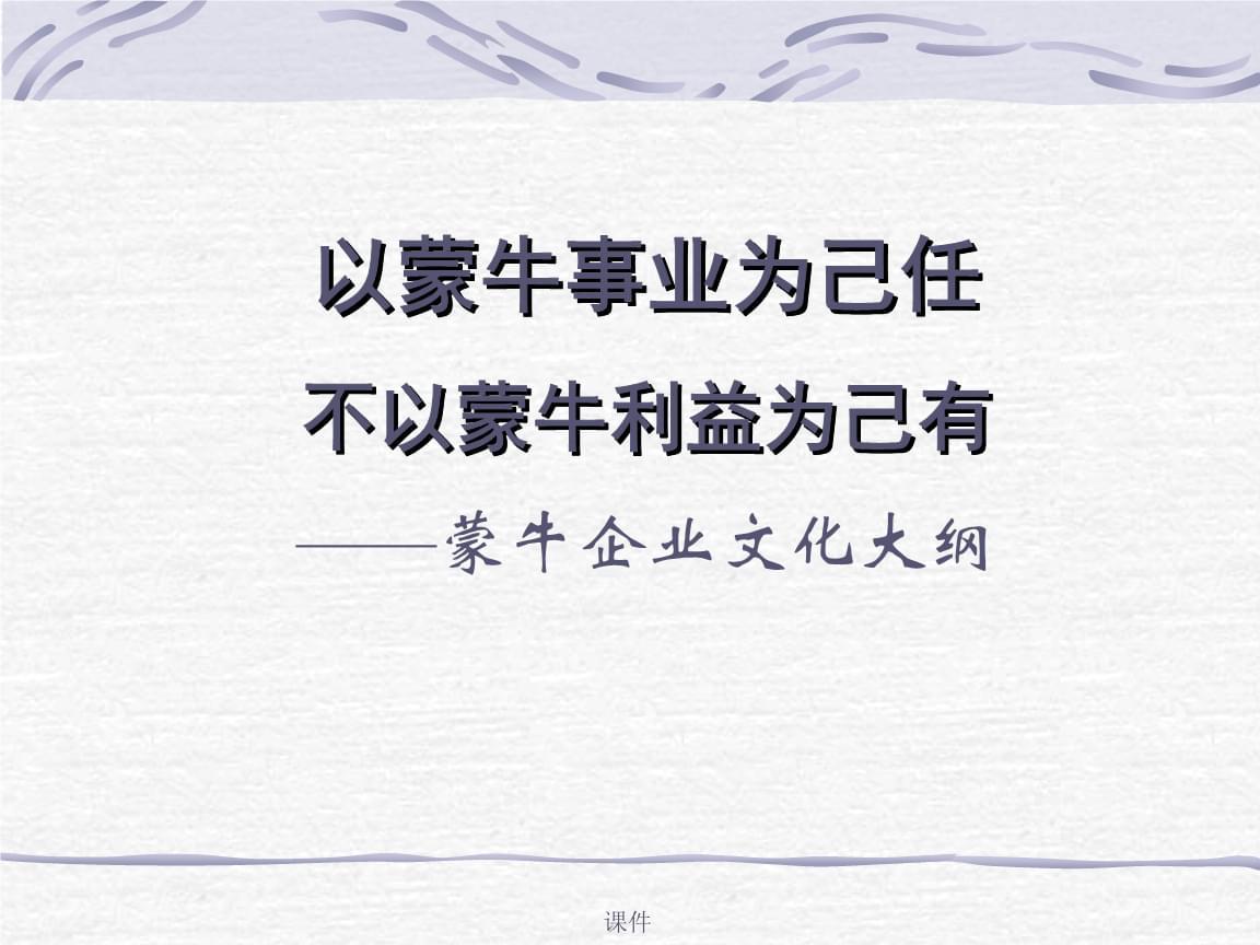培训资料培训资料强烈推荐蒙牛——企业文化手册.ppt