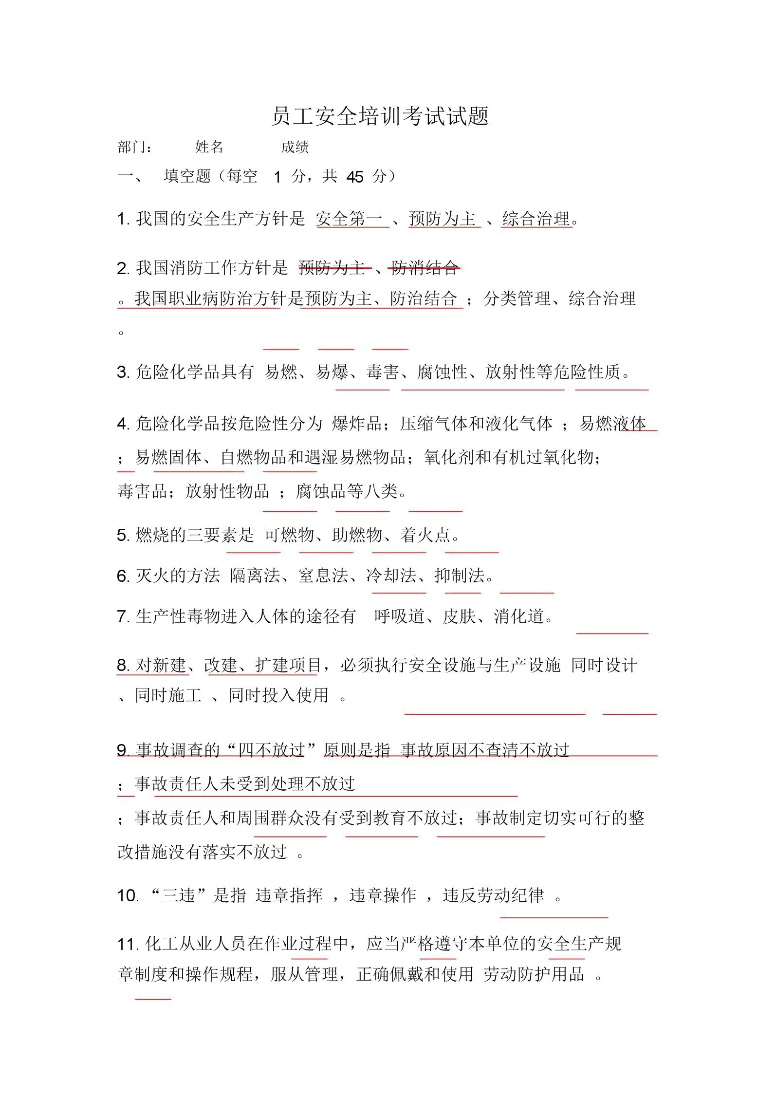 企业安全学习培训考试试卷试题答案.doc
