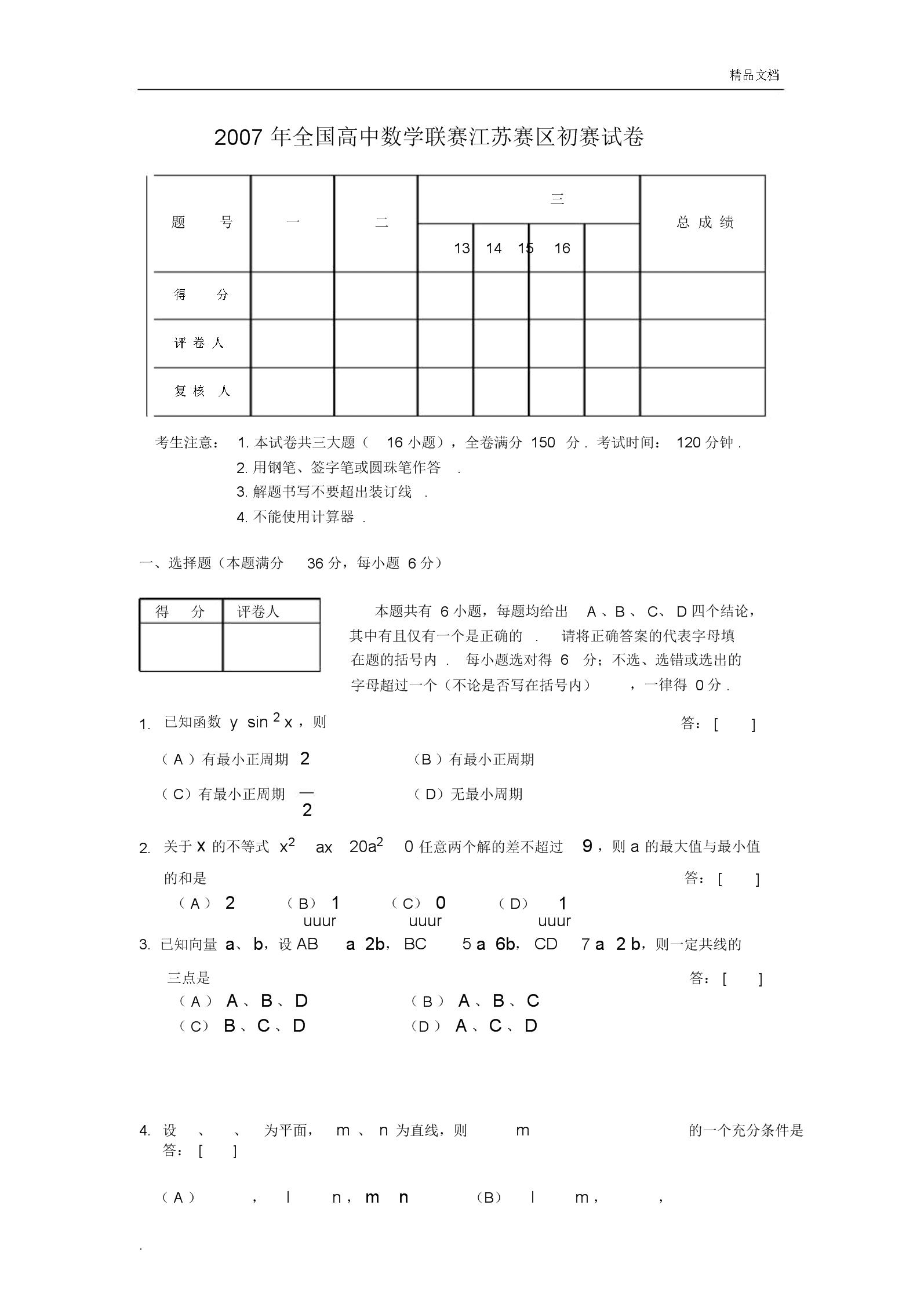 全国高中数学联赛江苏赛区初赛试卷试题.doc