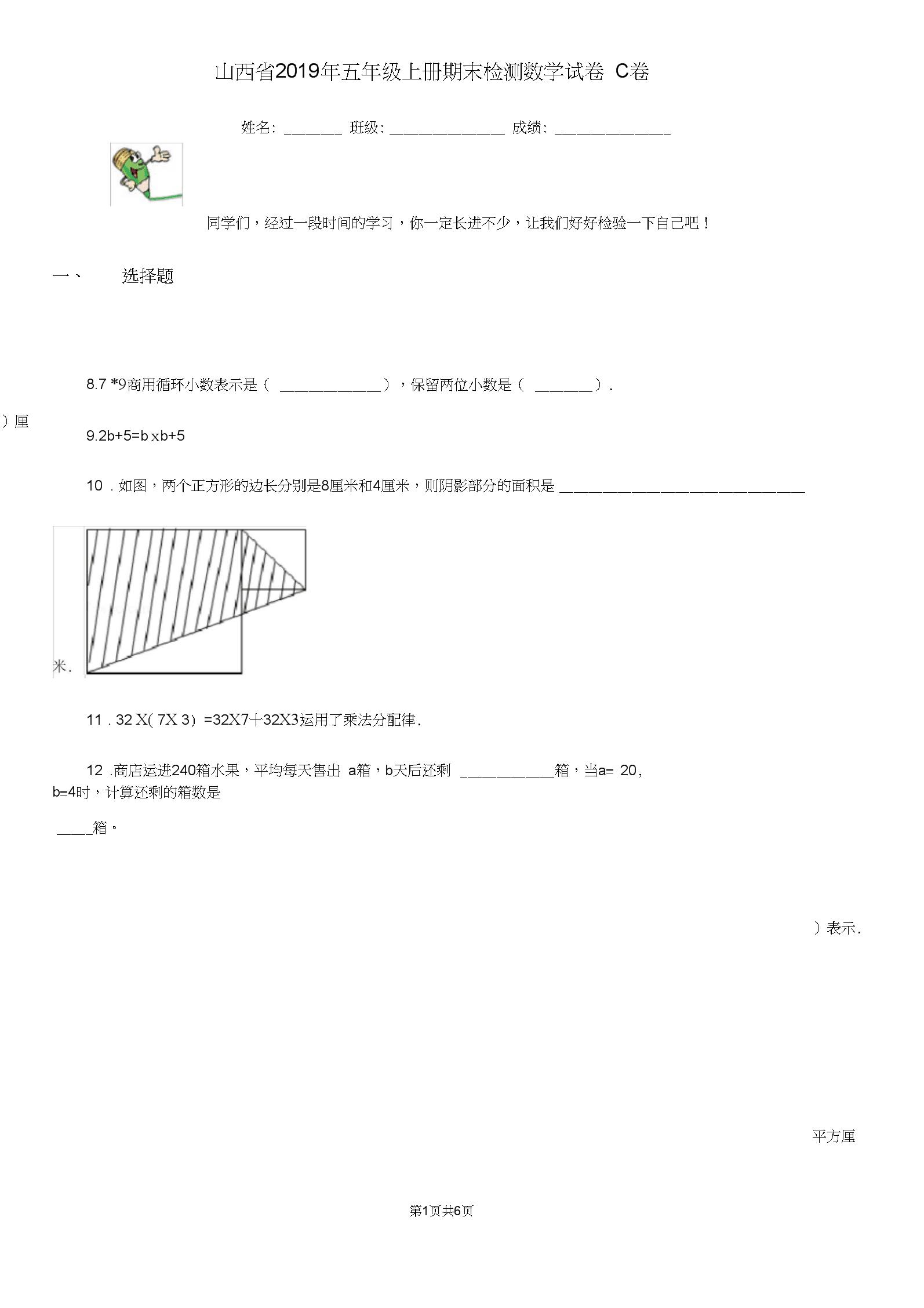 山西省2019年五年级上册期末检测数学试卷C卷.docx