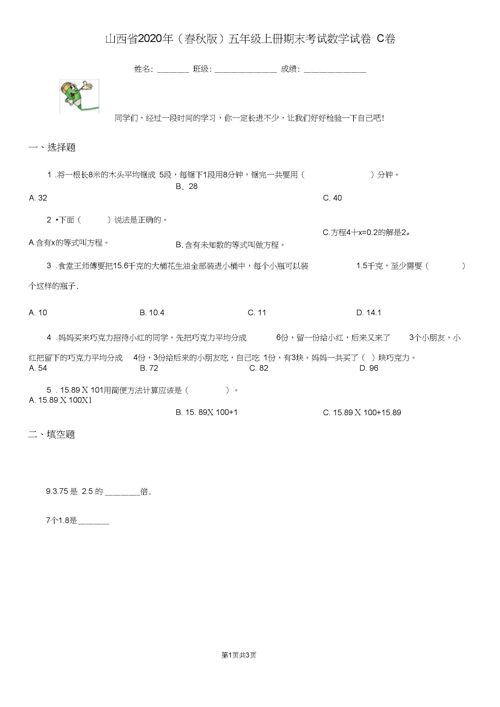 山西省2020年(春秋版)五年级上册期末考试数学试卷C卷.docx