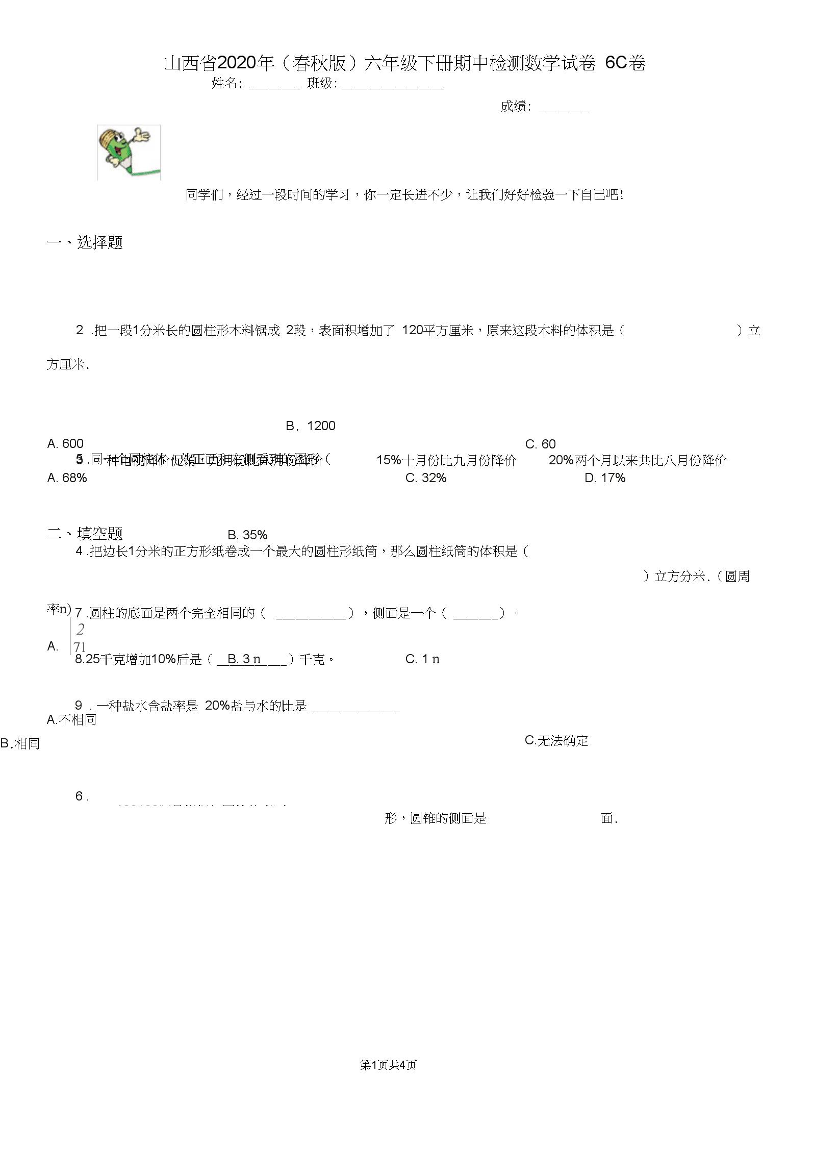 山西省2020年(春秋版)六年级下册期中检测数学试卷6C卷.docx