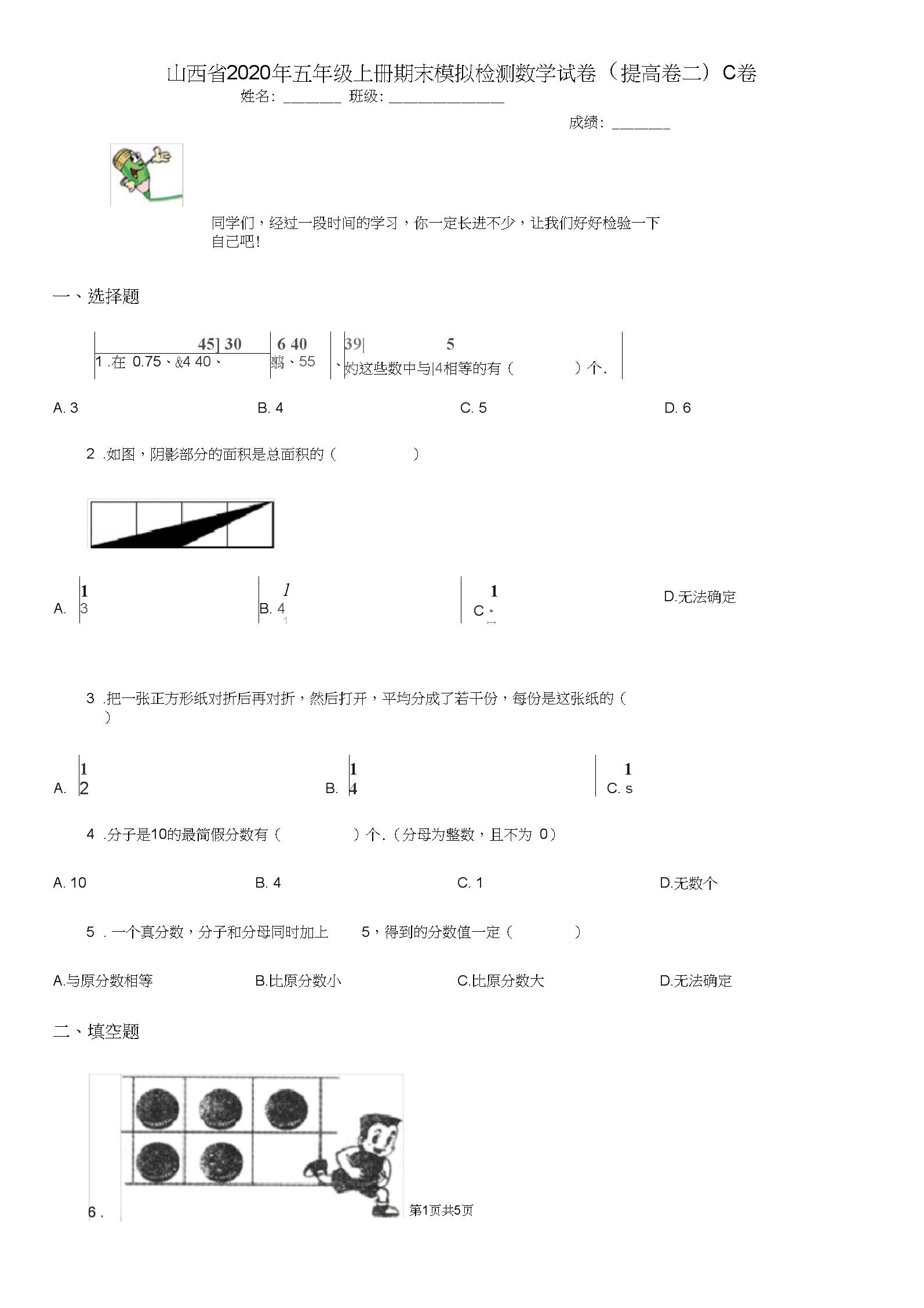 山西省2020年五年级上册期末模拟检测数学试卷(提高卷二)C卷.docx