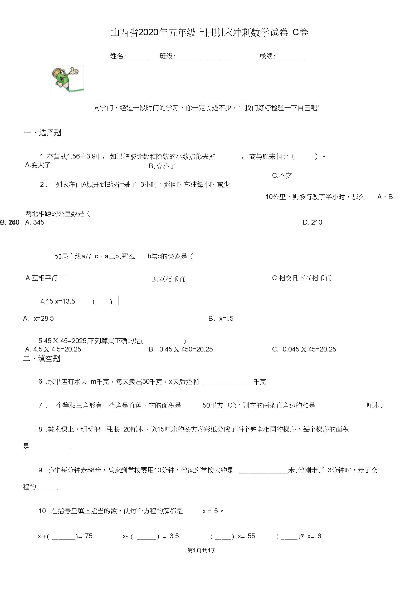 山西省2020年五年级上册期末冲刺数学试卷C卷.docx
