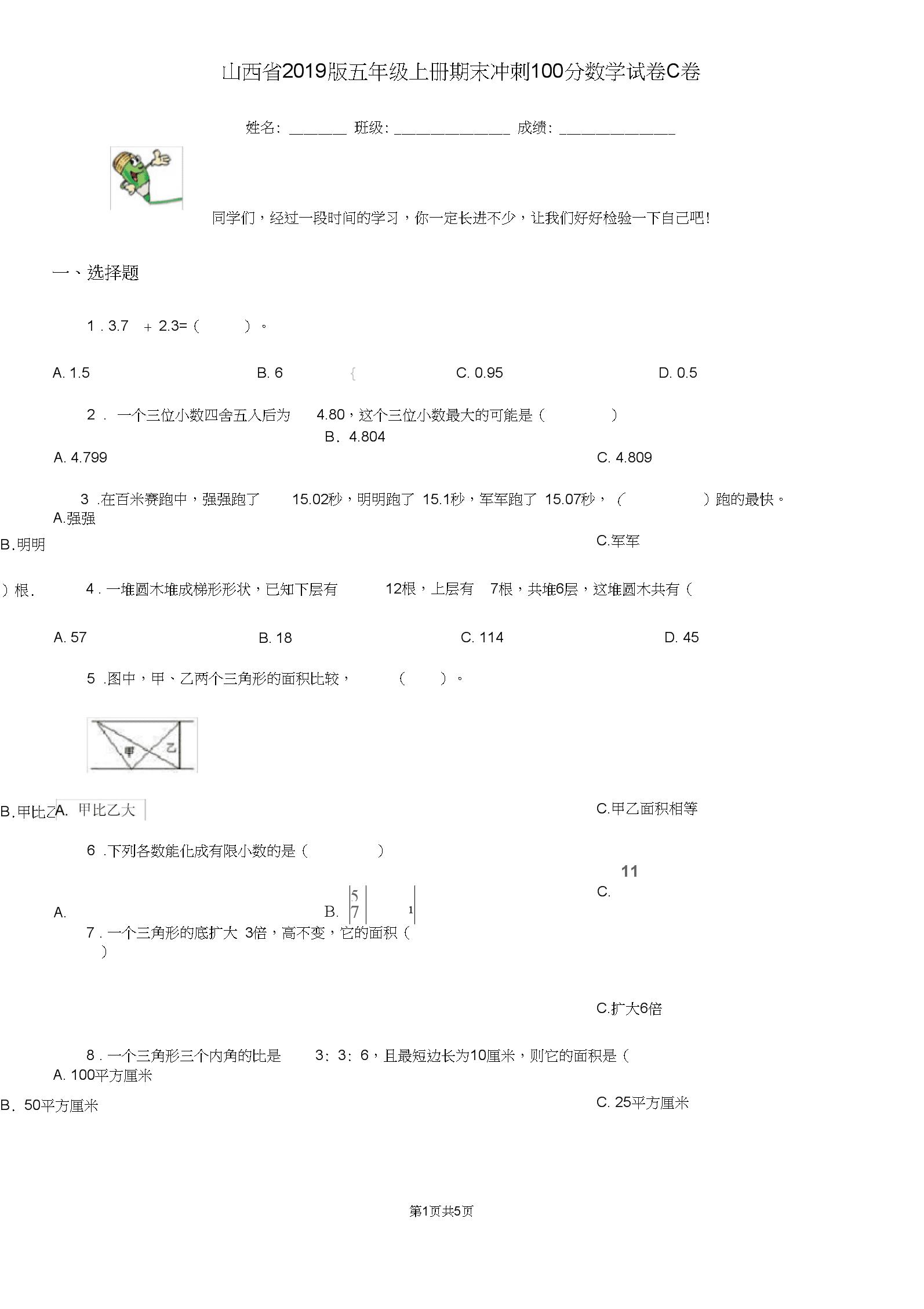 山西省2019版五年级上册期末冲刺100分数学试卷C卷.docx