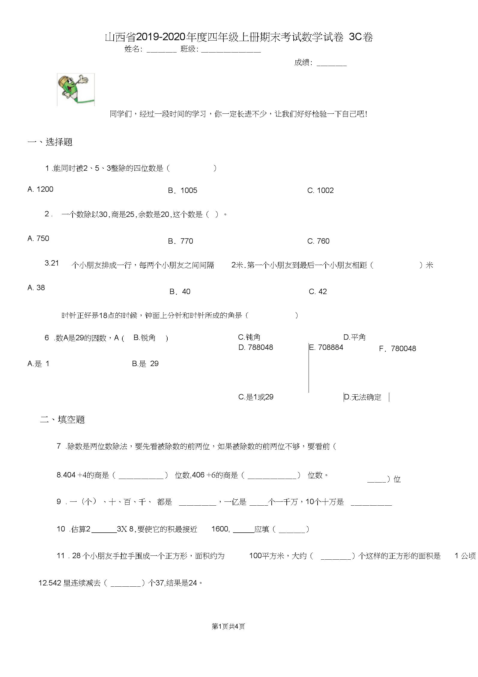 山西省2019-2020年度四年级上册期末考试数学试卷3C卷.docx