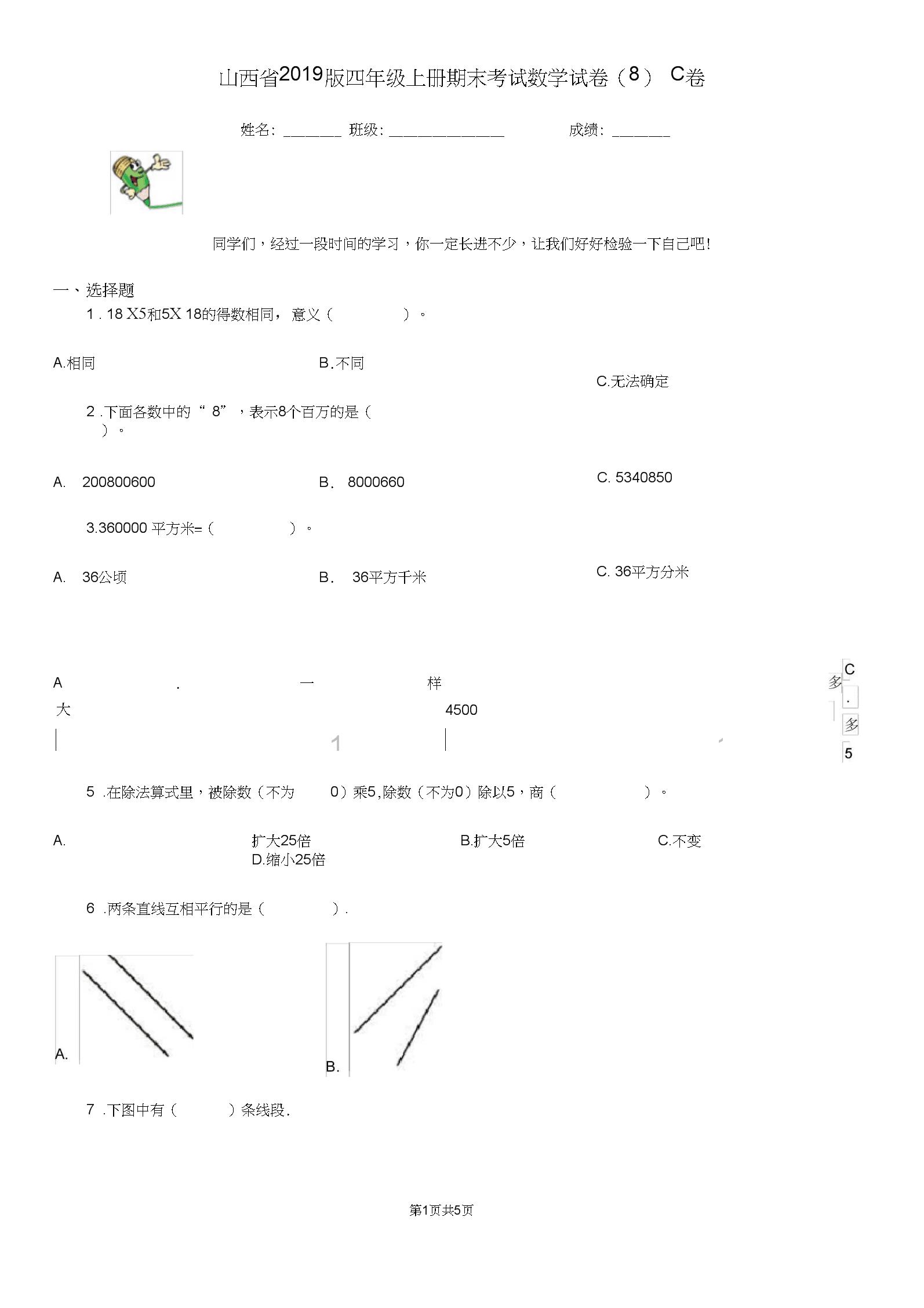 山西省2019版四年级上册期末考试数学试卷(8)C卷.docx