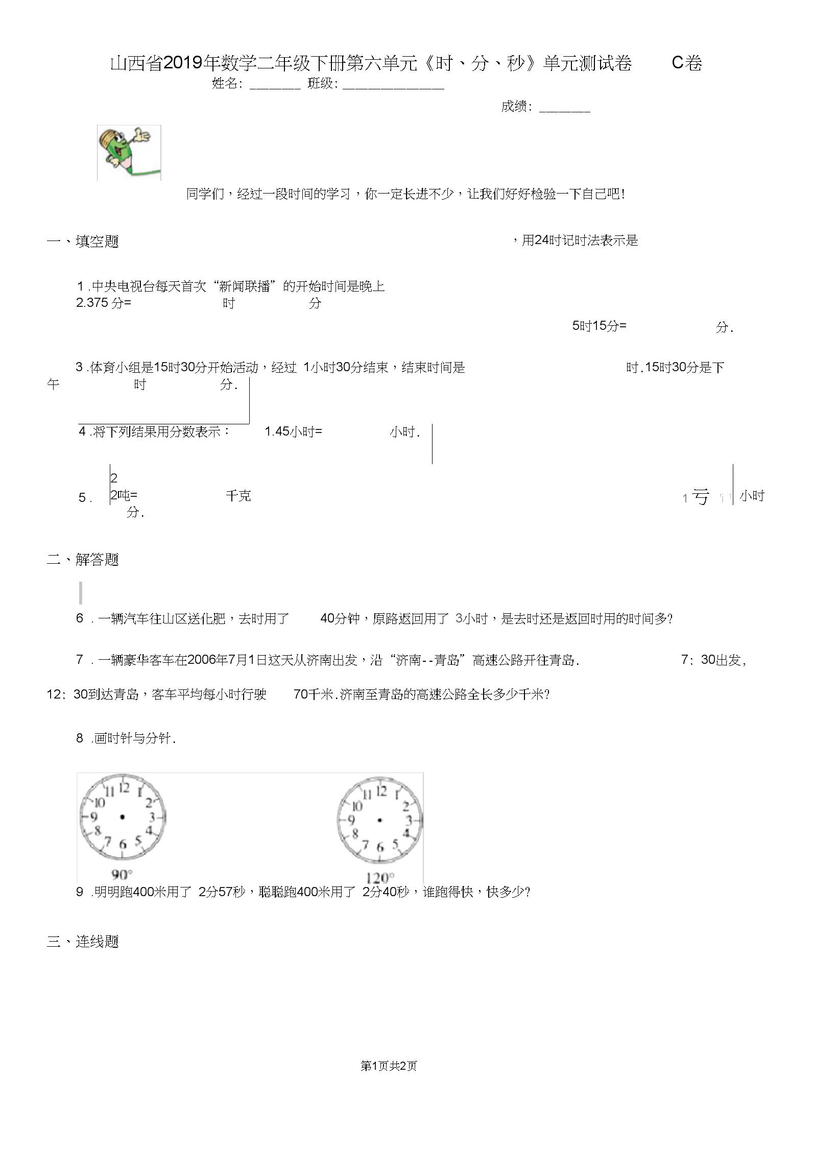 山西省2019年数学二年级下册第六单元《时、分、秒》单元测试卷C卷.docx