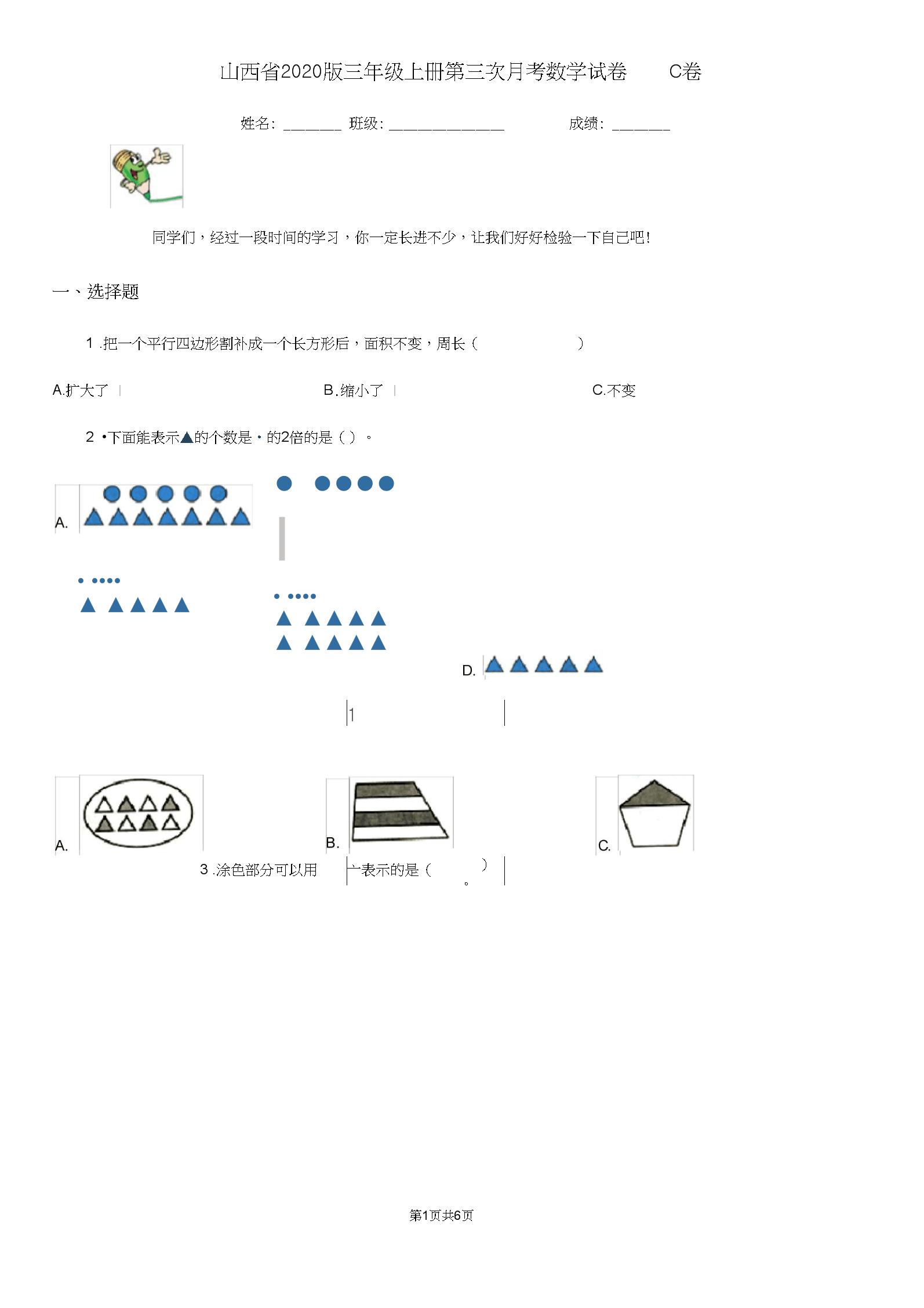 山西省2020版三年级上册第三次月考数学试卷C卷.docx