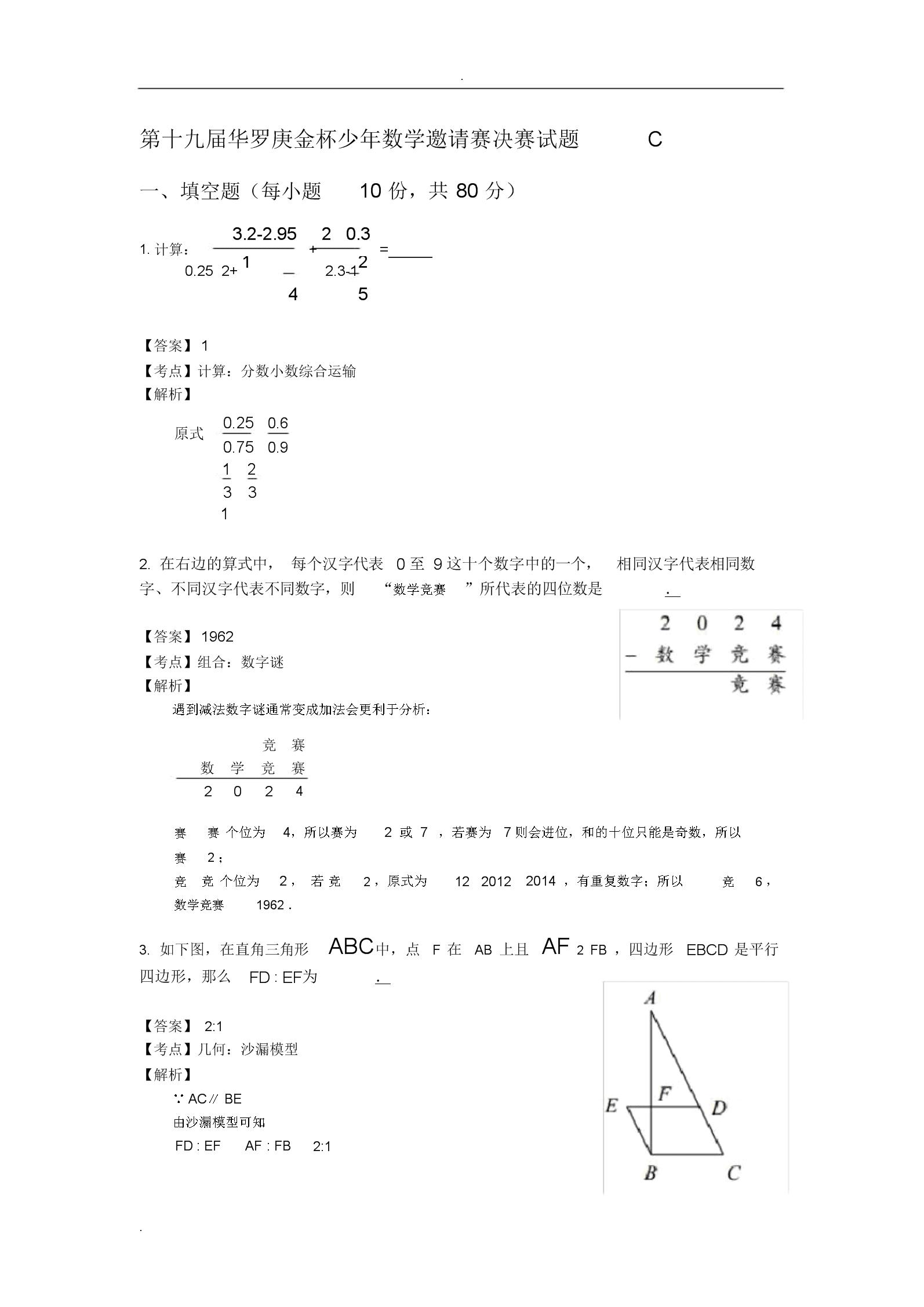 华罗庚金杯少年数学邀请赛决赛试卷试题C.doc
