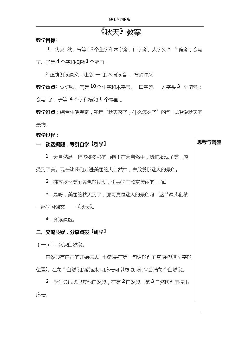 一年级上册语文优秀教案-秋天 部编版.docx