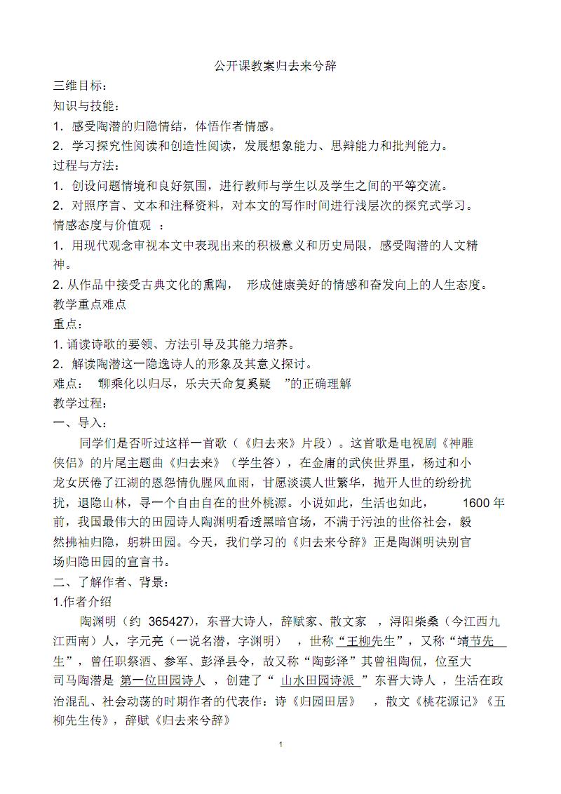 《归去来兮辞》优秀教案.pdf