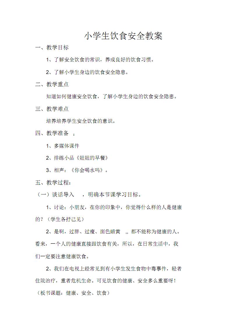 小学生饮食安全教案.pdf