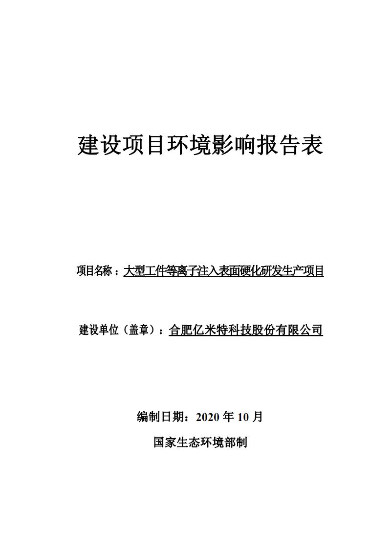 大型工件等离子注入表面硬化研发生产项目环境影响报告表.pdf