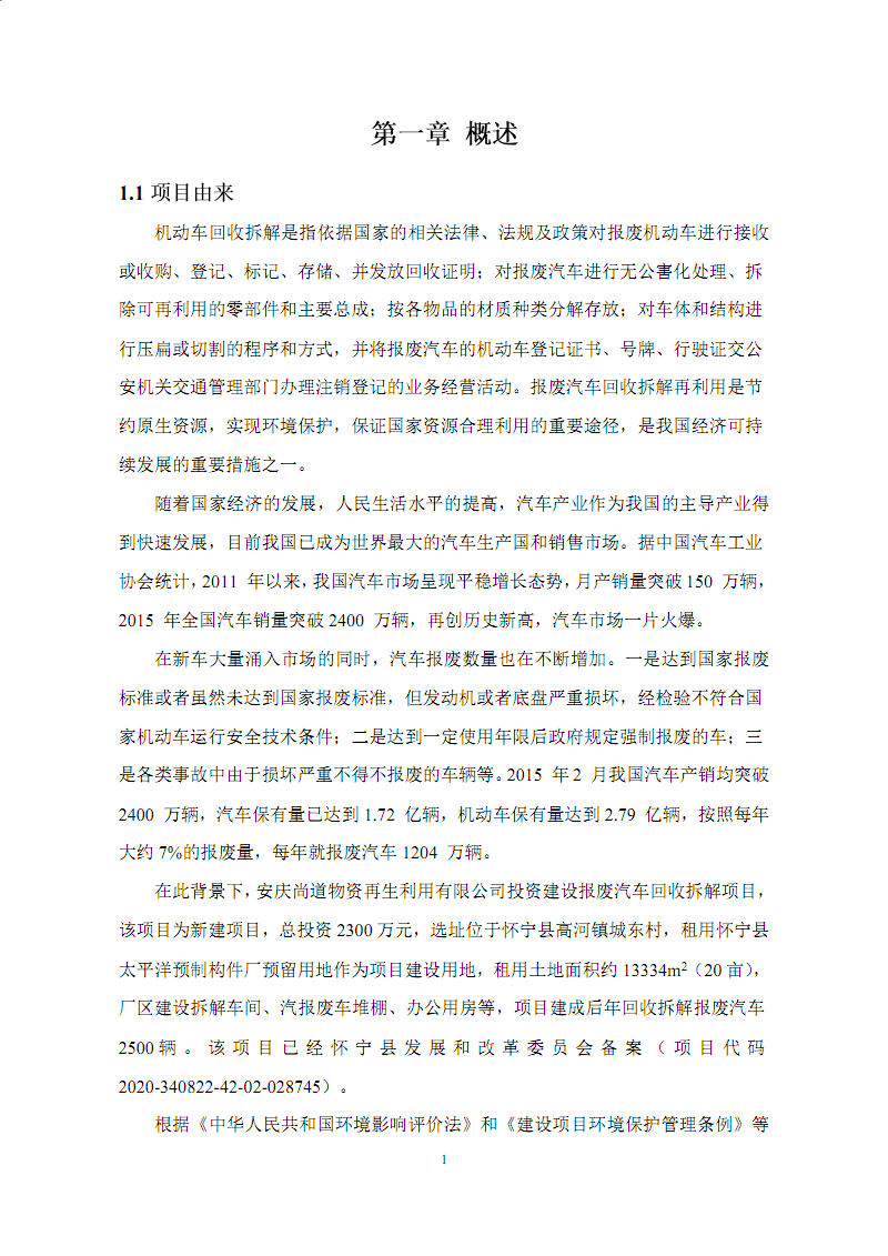 安庆尚道物资再生利用有限公司报废汽车回收拆解项目环评报告书.pdf