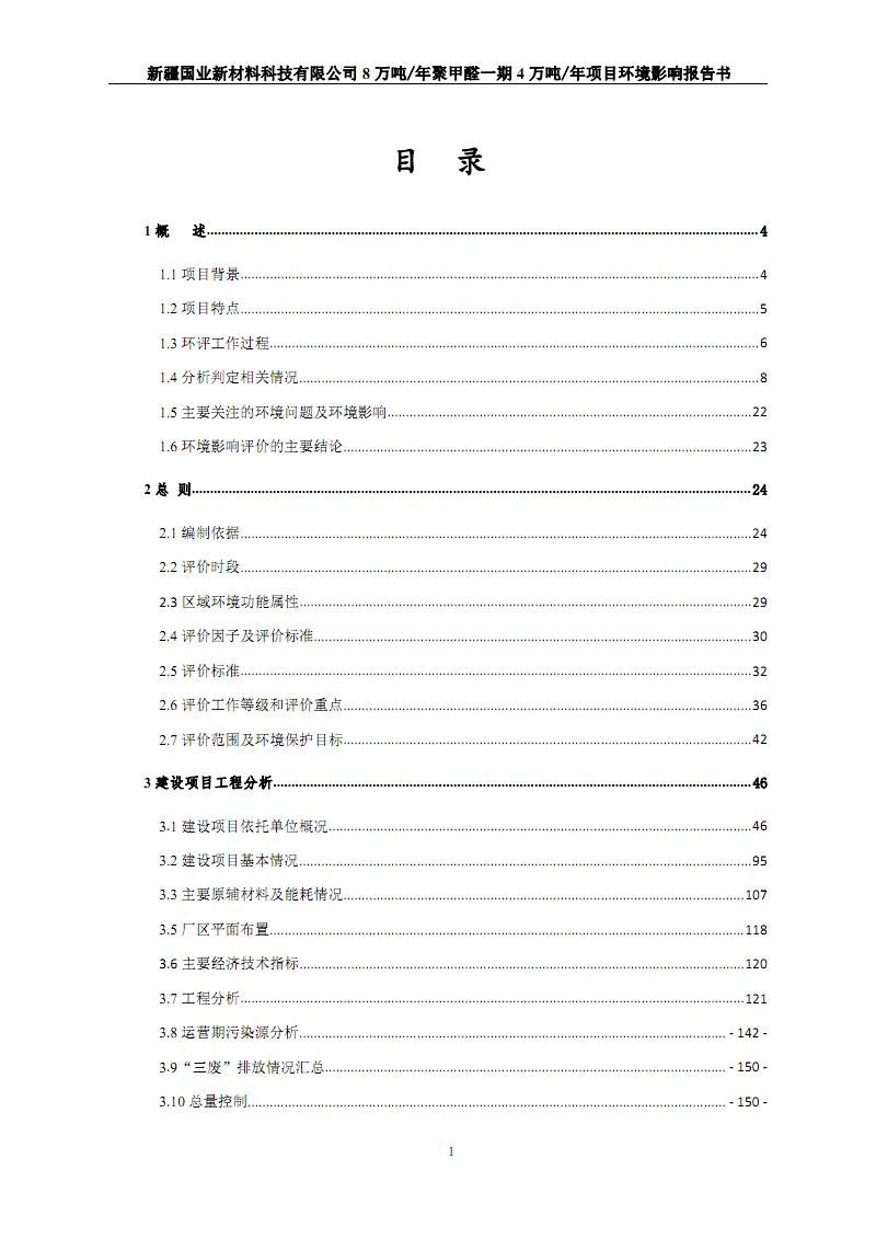 新疆国业新材料科技有限公司聚甲醛一期项目环评报告书.pdf