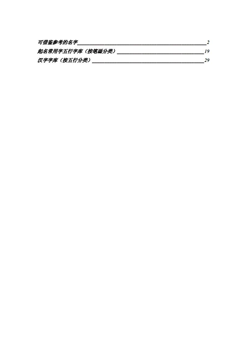 1-1起名字库(康熙字典笔画顺序).pdf