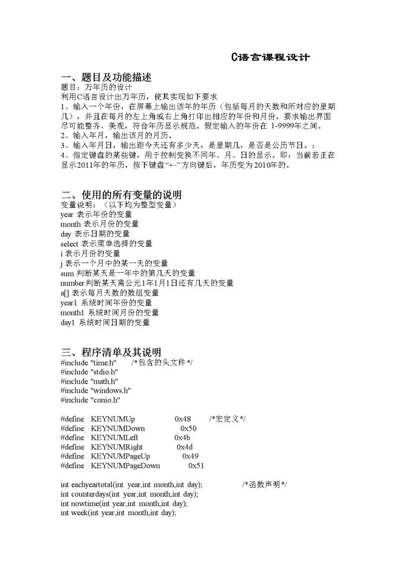c语言课程设计实验报告(万年历).pdf图片