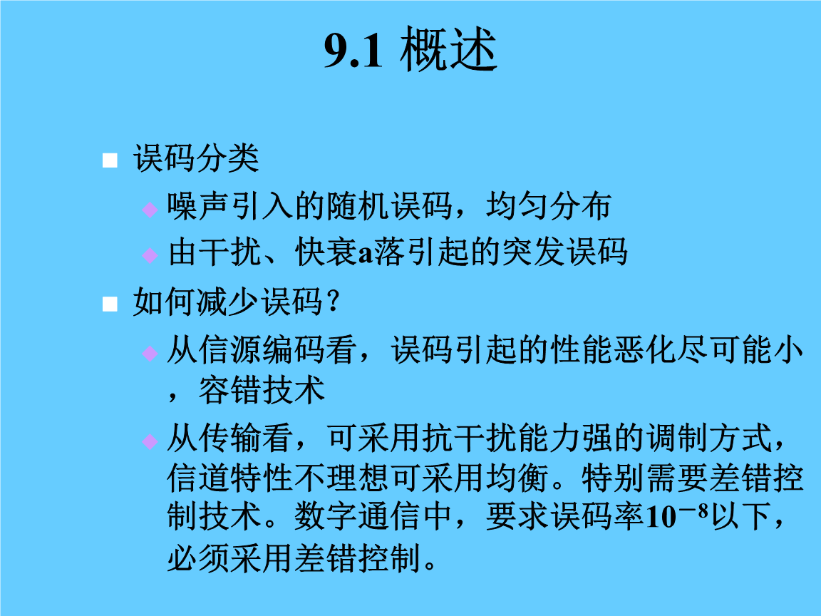 ��gd�gd�(�9/d_d生成码为0111010循环码生成多项式gd生成矩阵gd-read