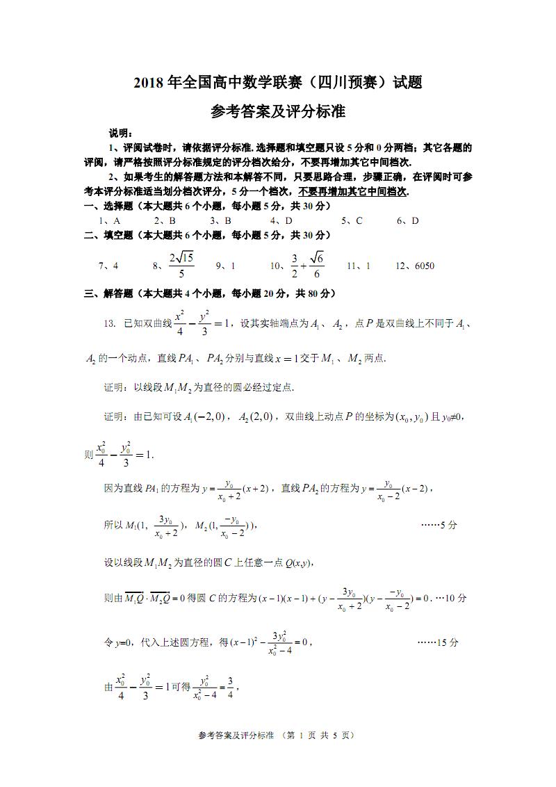 2018年高中联赛数学(四川初中)v联赛教师及评教学进行答案反思数学预赛如何图片