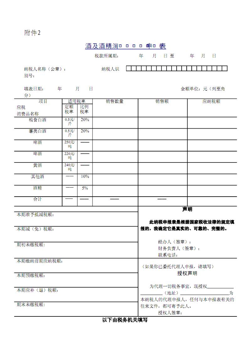消酒精_酒及酒精消申表.pdf