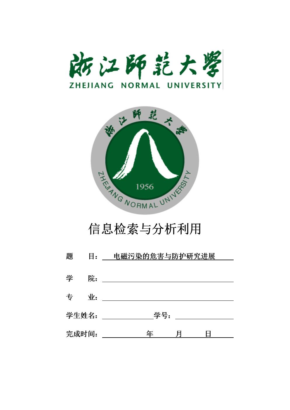 浙江师范大学bbs_浙江师范大学(论文)封面.doc