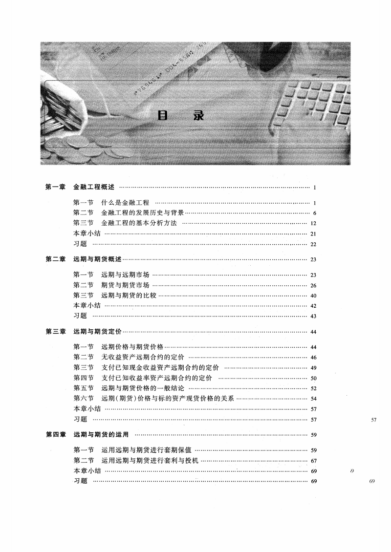 金融工程(第四版)_郑振龙.pdf