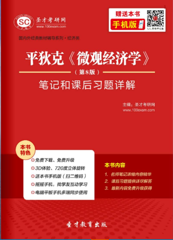 平狄克《微观经济学》(第8版)课后习题详解pdf.pdf
