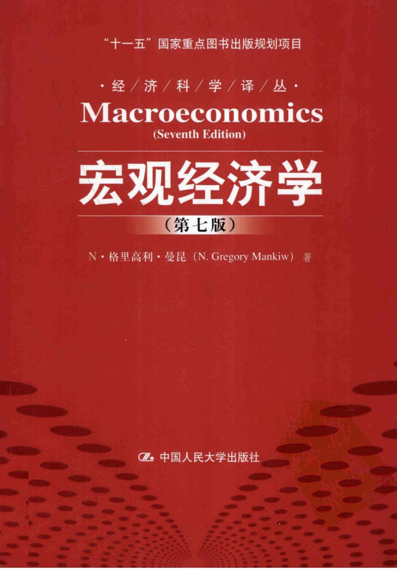 宏观经济学 ,第七版 ,中文版 ,曼昆.pdf
