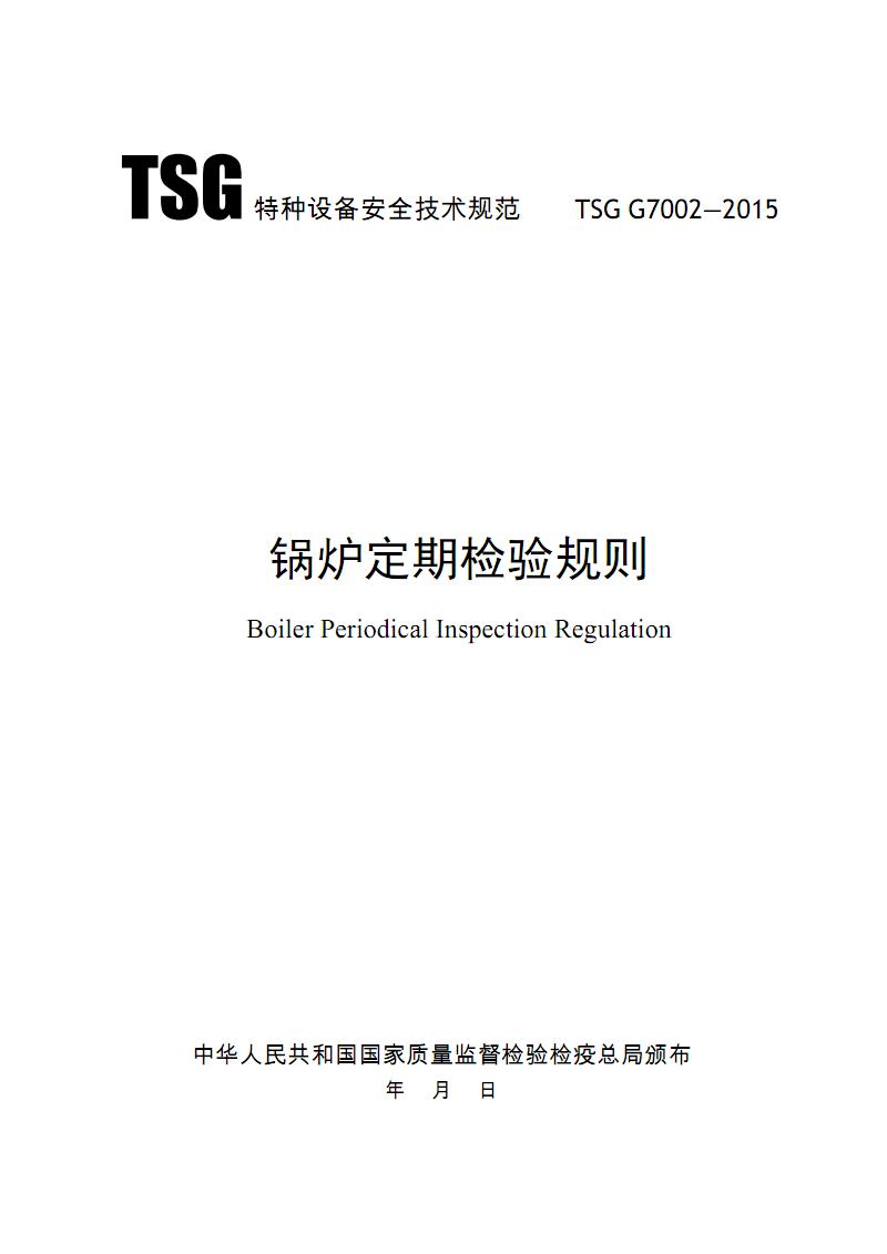 TSG G7002-2015年 锅炉定期检验规则.pdf