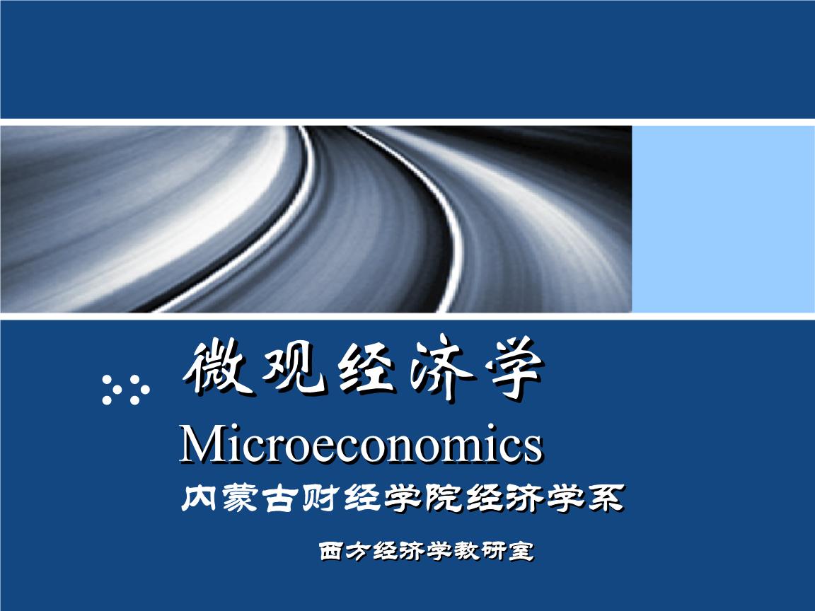 微观经济学54.ppt