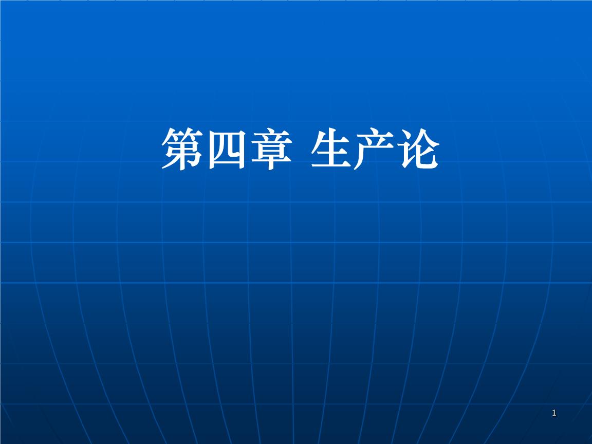 微观经济学-049993532.ppt