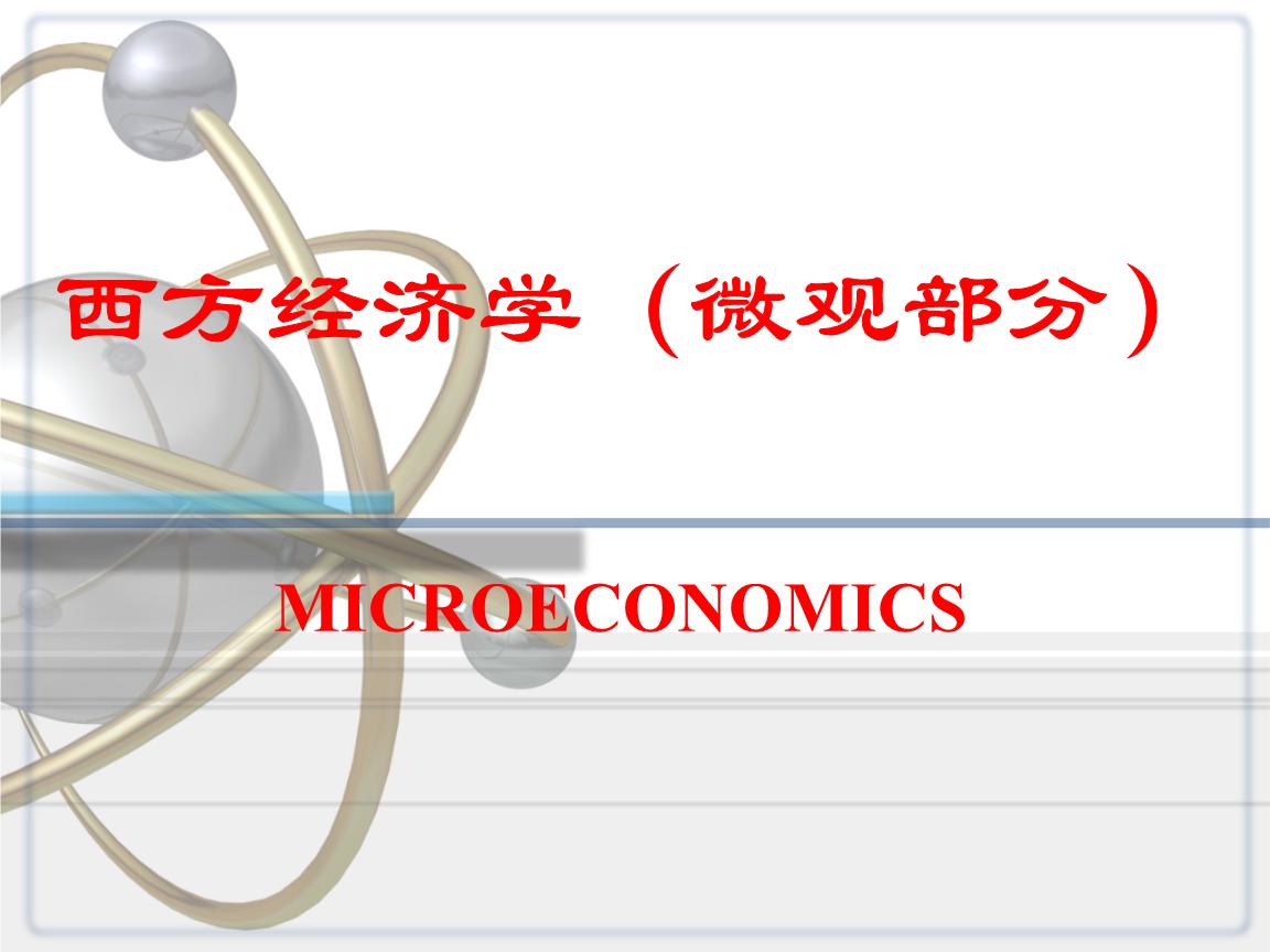 微观经济学5773516.ppt