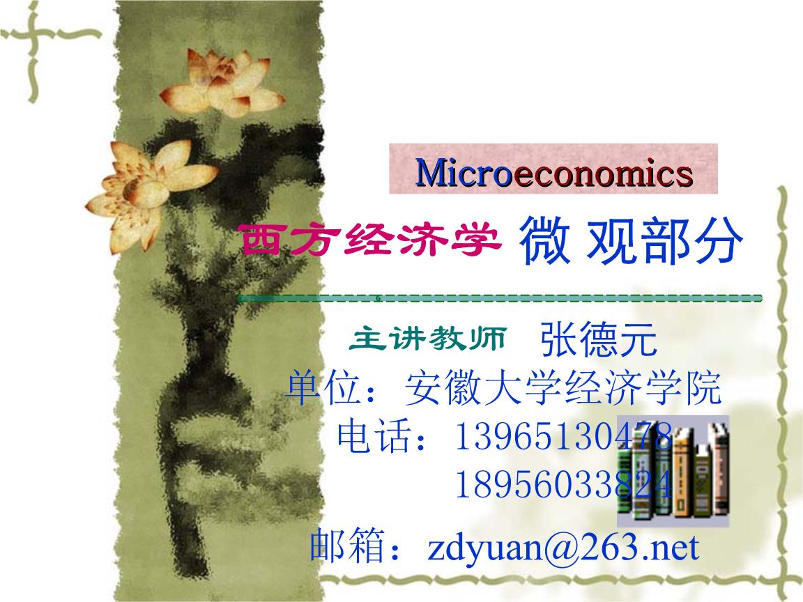 微观经济学7343523.ppt